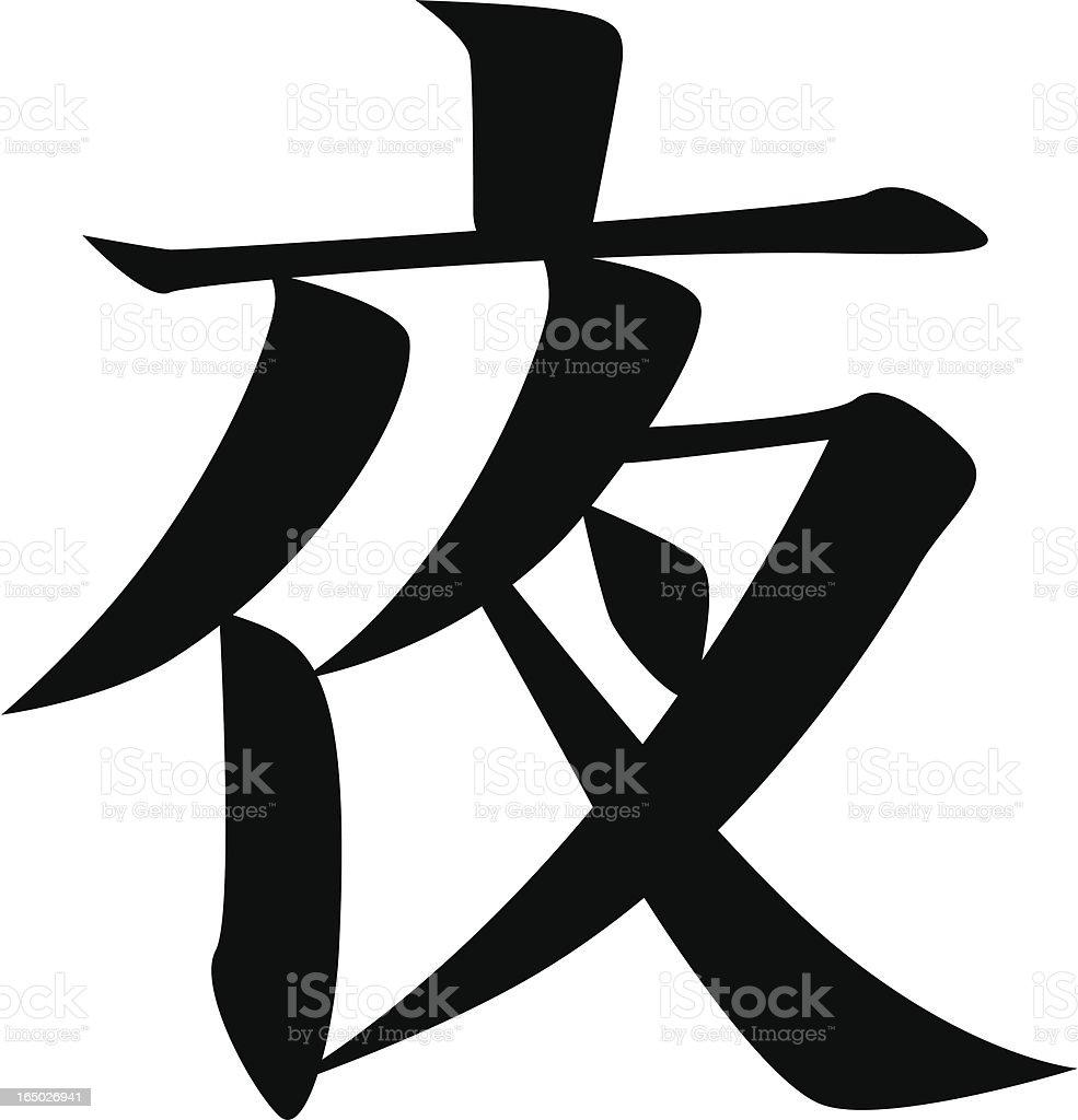 Vector japanese kanji character night stock vector art more vector japanese kanji character night royalty free vector japanese kanji character night stock vector biocorpaavc
