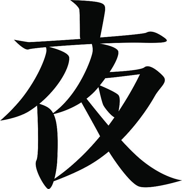 Royalty Free Japanese Symbol For Dark Clip Art Vector Images