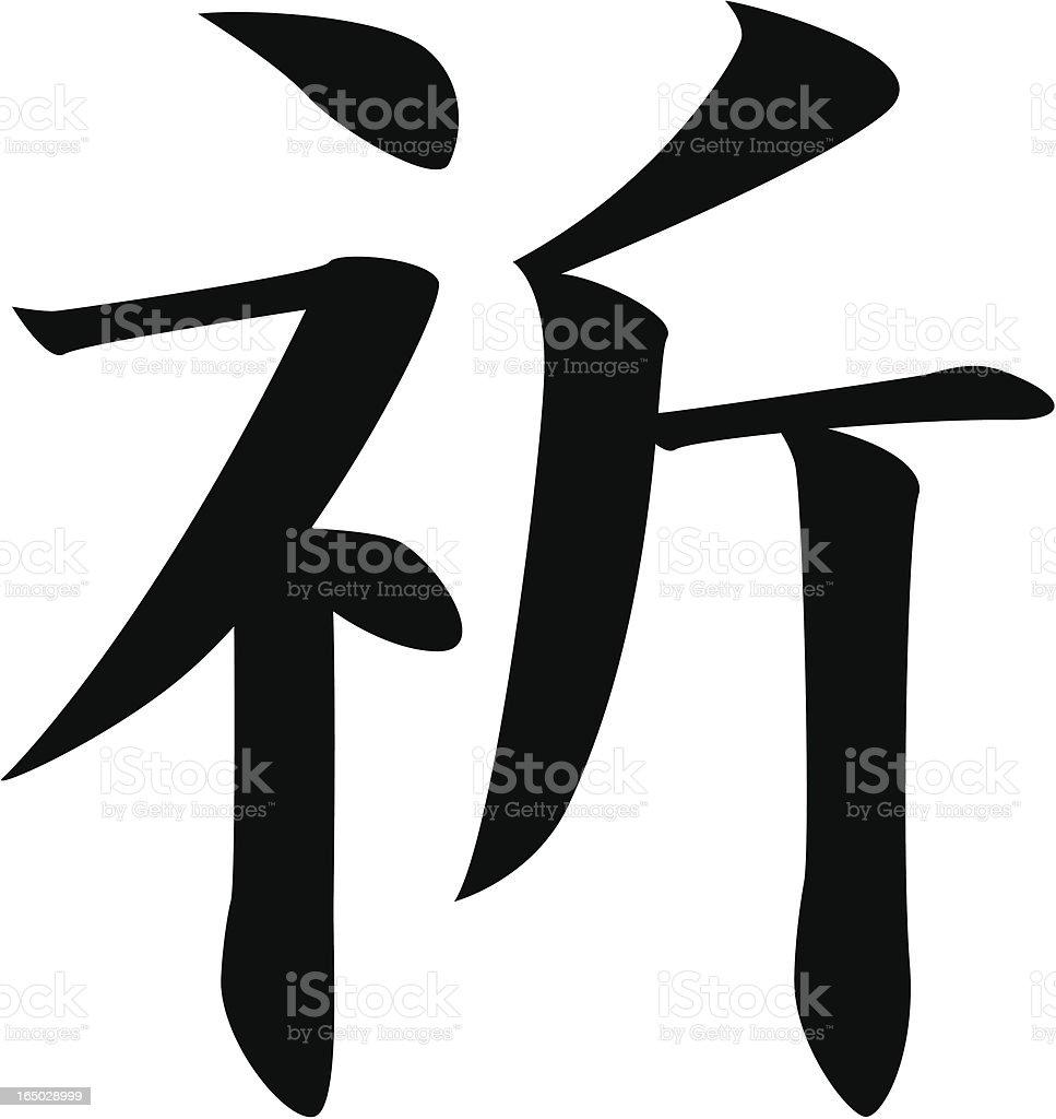 vector - Japanese Kanji character PRAY royalty-free stock vector art