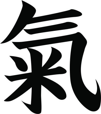 vector - Japanese Kanji character SPIRIT, MIND, FORCE