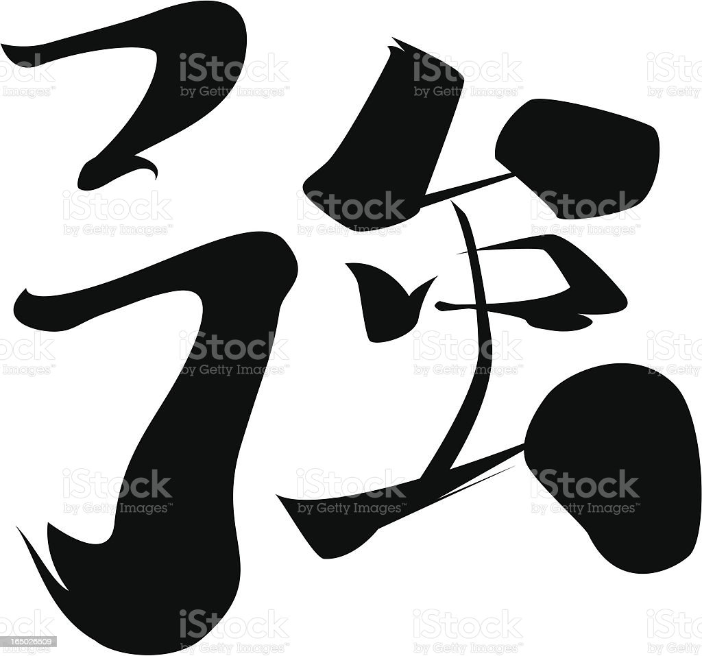 Vector Japanese Kanji Character Strong Stock Vector Art More