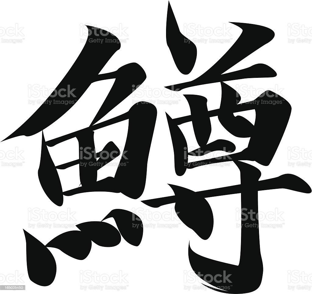 vector - Japanese Kanji character TROUT royalty-free stock vector art