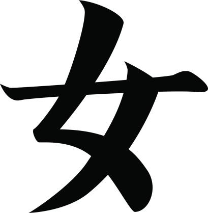vector - Japanese Kanji character WOMAN