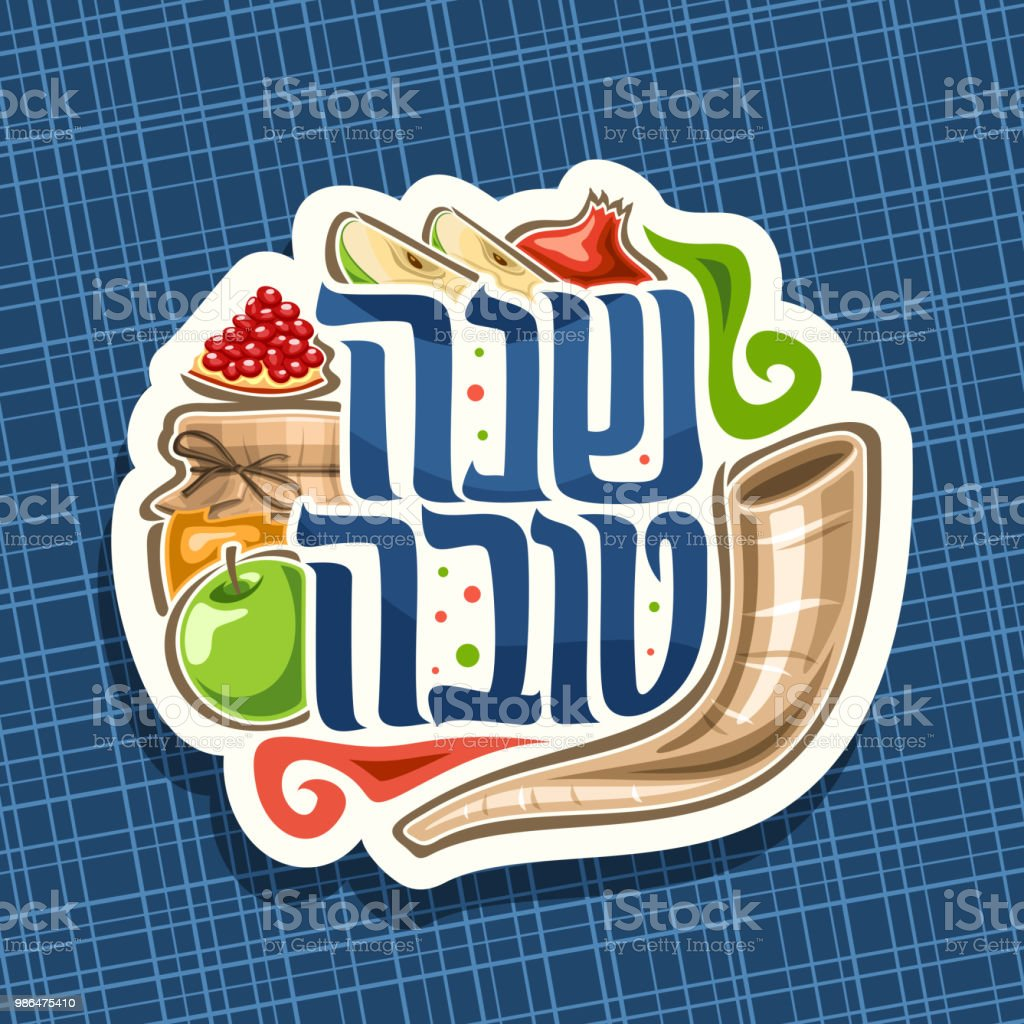 Vector Label For Jewish Holiday Rosh Hashanah Stock Vector Art