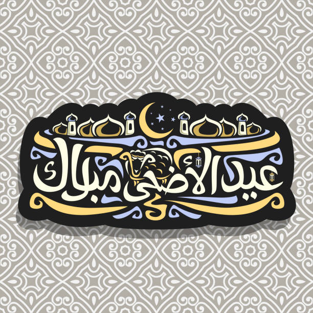 royalty free welcome lettering with moroccan letters clip art