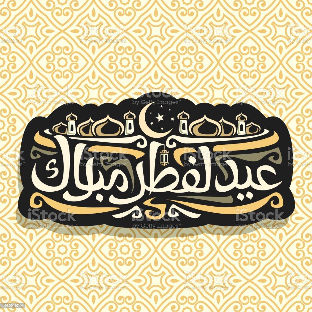 Best Idd Eid Al-Fitr Greeting - vector-label-for-muslim-greeting-calligraphy-eid-alfitr-mubarak-vector-id939016744  Photograph_165158 .com/vectors/vector-label-for-muslim-greeting-calligraphy-eid-alfitr-mubarak-vector-id939016744