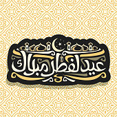 Vector label for muslim greeting calligraphy Eid al-Fitr Mubarak, dark sign with original typeface for words eid al fitr mubarak in arabic, label with domes of mubarak mosque and crescent on night sky.