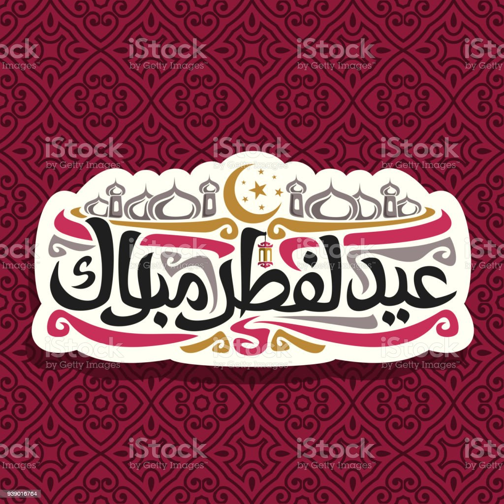 Best Letter Eid Al-Fitr Greeting - vector-label-for-muslim-greeting-calligraphy-eid-alfitr-mubarak-vector-id939016764  Best Photo Reference_925716 .com/vectors/vector-label-for-muslim-greeting-calligraphy-eid-alfitr-mubarak-vector-id939016764