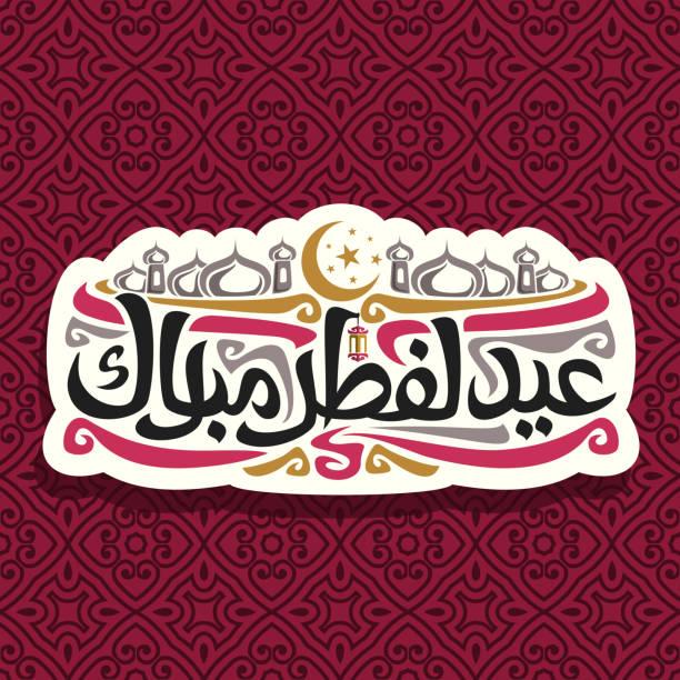 illustrations, cliparts, dessins animés et icônes de étiquette de vecteur pour la calligraphie musulmane voeux aïd al-fitr moubarak - doha