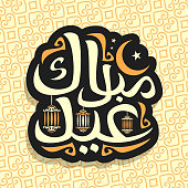 Vector label for muslim holiday Eid Mubarak