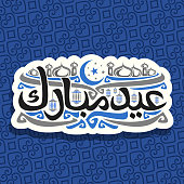 Vector label for muslim holiday Eid Mubarak, calligraphy sign with original brush typeface for words eid mubarak in arabic, cut paper label with domes of mubarak mosque, lamps and blue moon with stars.