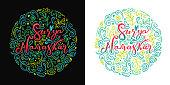 Vector doodle lettering Surya Namaskar in circle