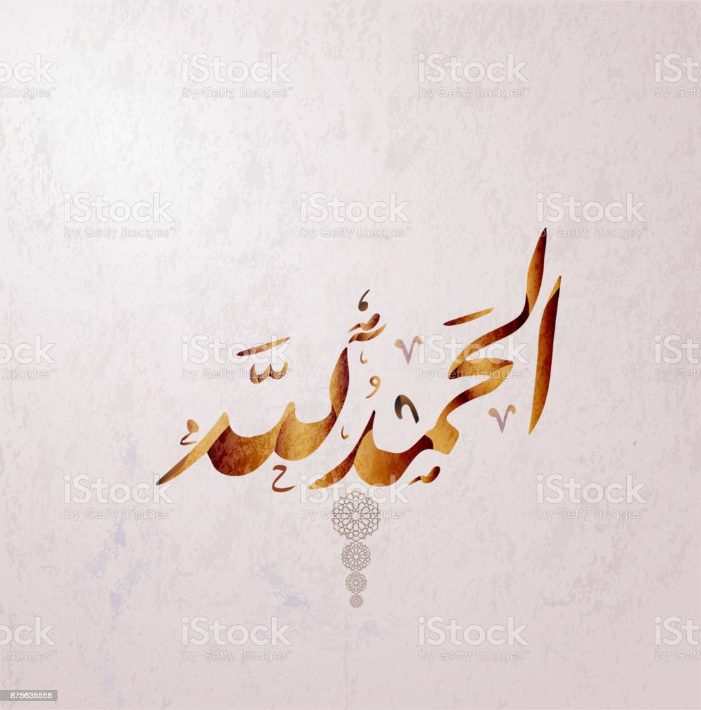 Vector of Arabic Calligraphy Alhamdulillah (Praise be to Allah) vector art illustration