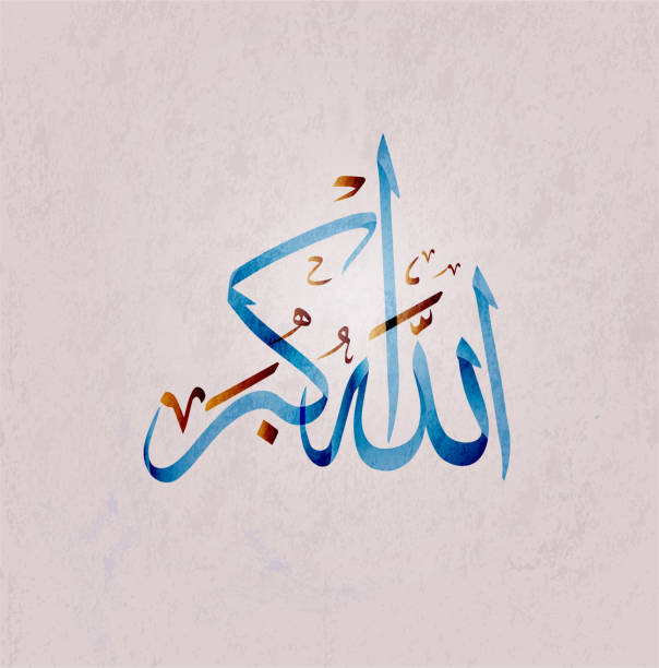 Vector Of Arabic Calligraphy Allahu Akbar God Is The Greatest Art Illustration