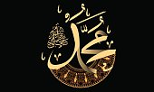 Vector of arabic calligraphy Solawat. Mohammad.