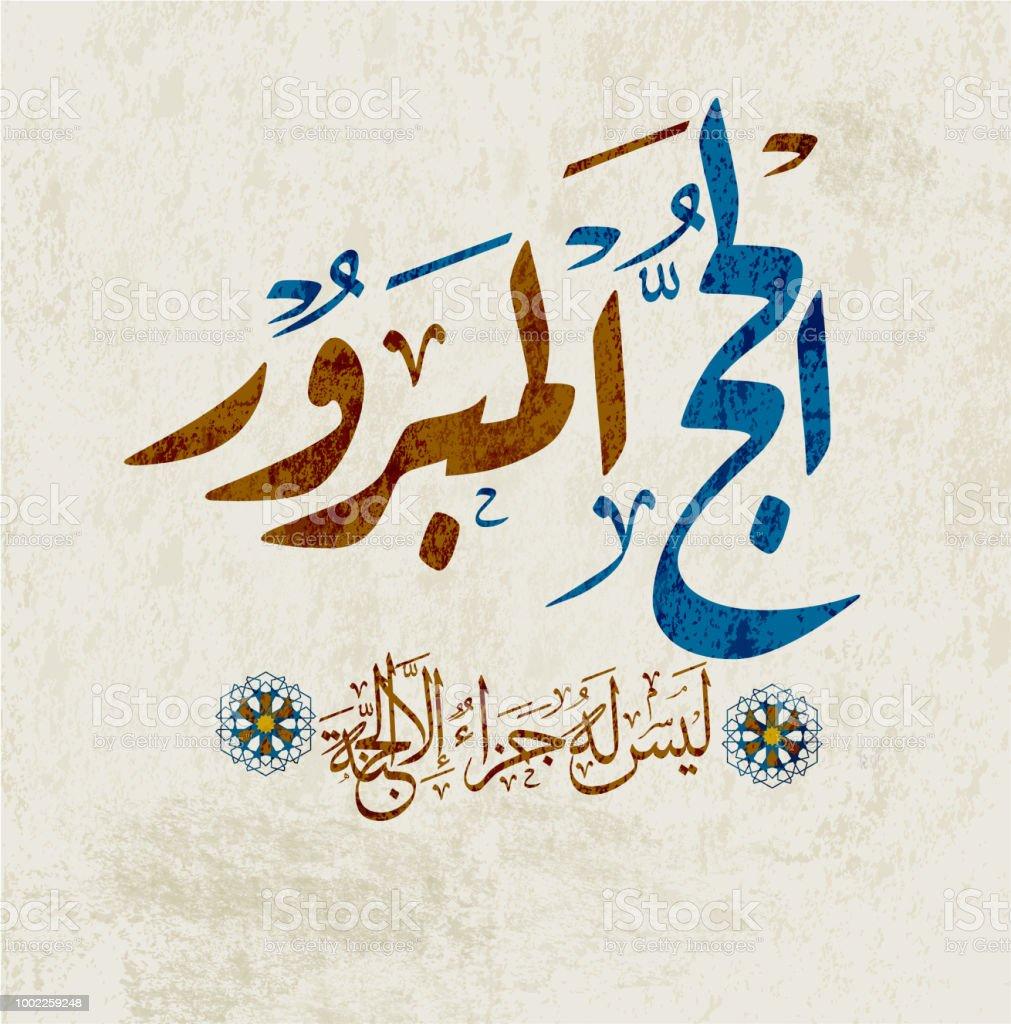 Vector Of Haj Mabrour Greeting Card For Haj And Omra For Muslim