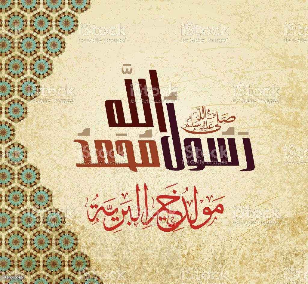 Vector Of Mawlid Al Nabi Translation Arabic Prophet