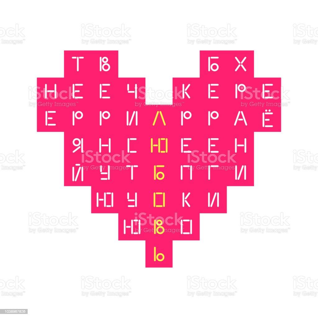 Ilustracion De Corazon De Vector Pixel Frase En Ruso No Perder El