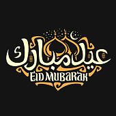 Vector poster for muslim holiday Eid Mubarak