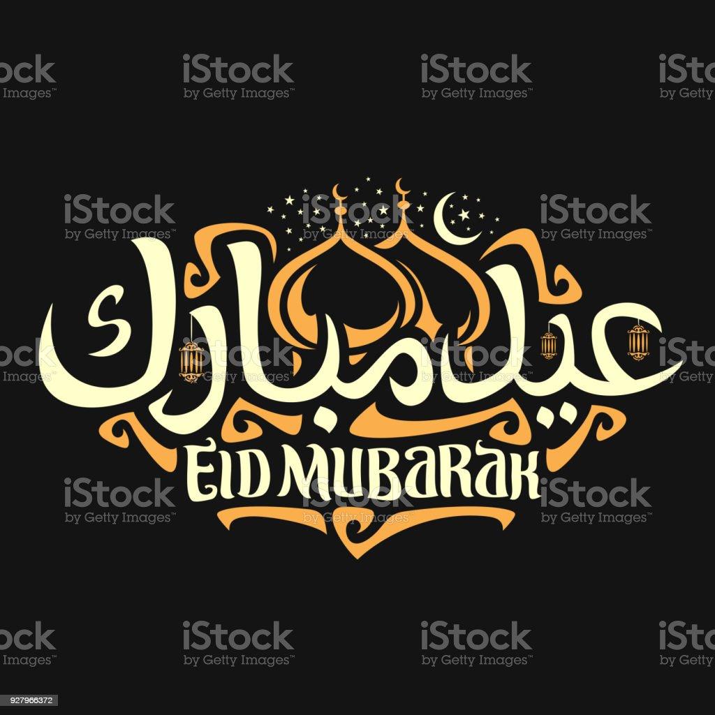 Vector poster for muslim holiday Eid Mubarak vector art illustration