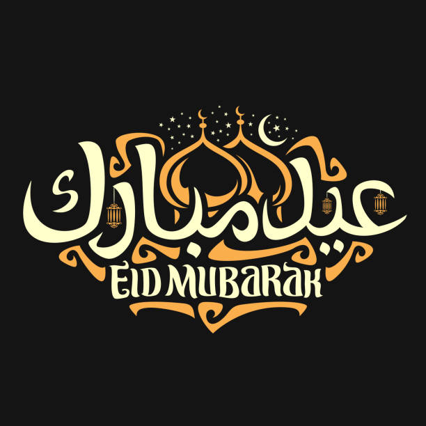 Vector poster for muslim holiday Eid Mubarak Vector poster for muslim holiday Eid Mubarak, calligraphy sign with original brush typeface for words eid mubarak in arabic with hanging lamps, domes of mubarak mosque and crescent with stars on black. eid mubarak stock illustrations
