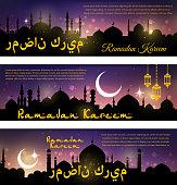 Vector Ramadan Kareem holiday greeting banners set
