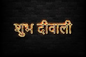 Vector realistic isolated neon sign of Diwali logo for decoration and covering on the wall background. Translation: Happy Diwali.