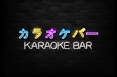 Vector realistic isolated neon sign of Karaoke logo in Japanese for decoration and covering on the wall background. Concept of night club and live music.
