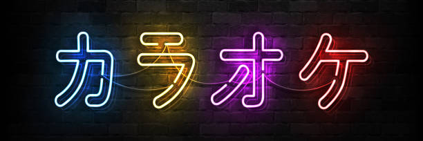 ilustrações de stock, clip art, desenhos animados e ícones de vector realistic isolated neon sign of karaoke logo in japanese for template decoration and covering on the wall background. - japanese font