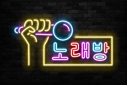 Vector realistic isolated neon sign of Karaoke symbol in Korean for template decoration and invitation covering on the wall background. Translation: Karaoke.