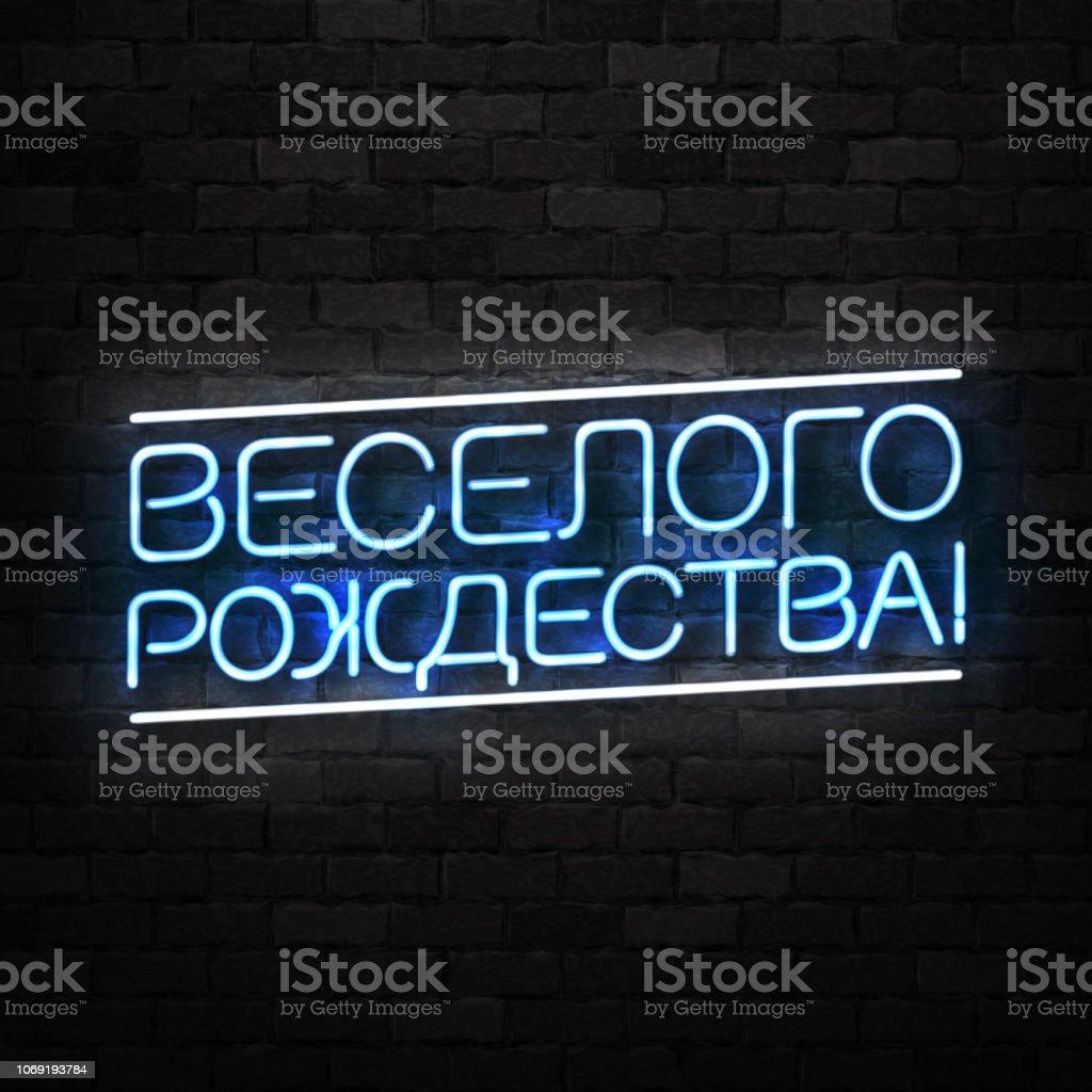 Was Heißt Frohe Weihnachten Auf Russisch.Realistische Vektor Isoliert Leuchtreklame Der Frohe Weihnachten Im