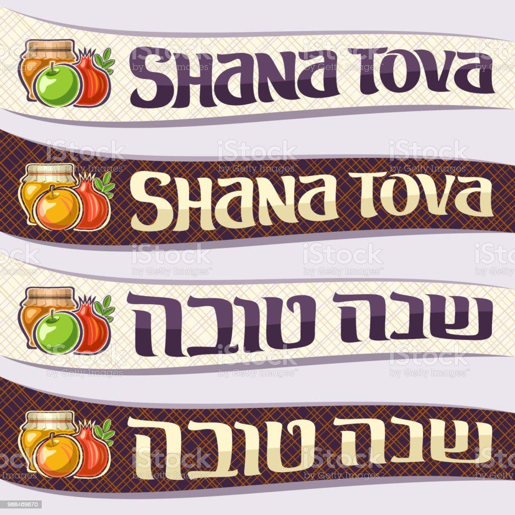 Vector Set Of Ribbons For Jewish Holiday Rosh Hashanah Stock Vector