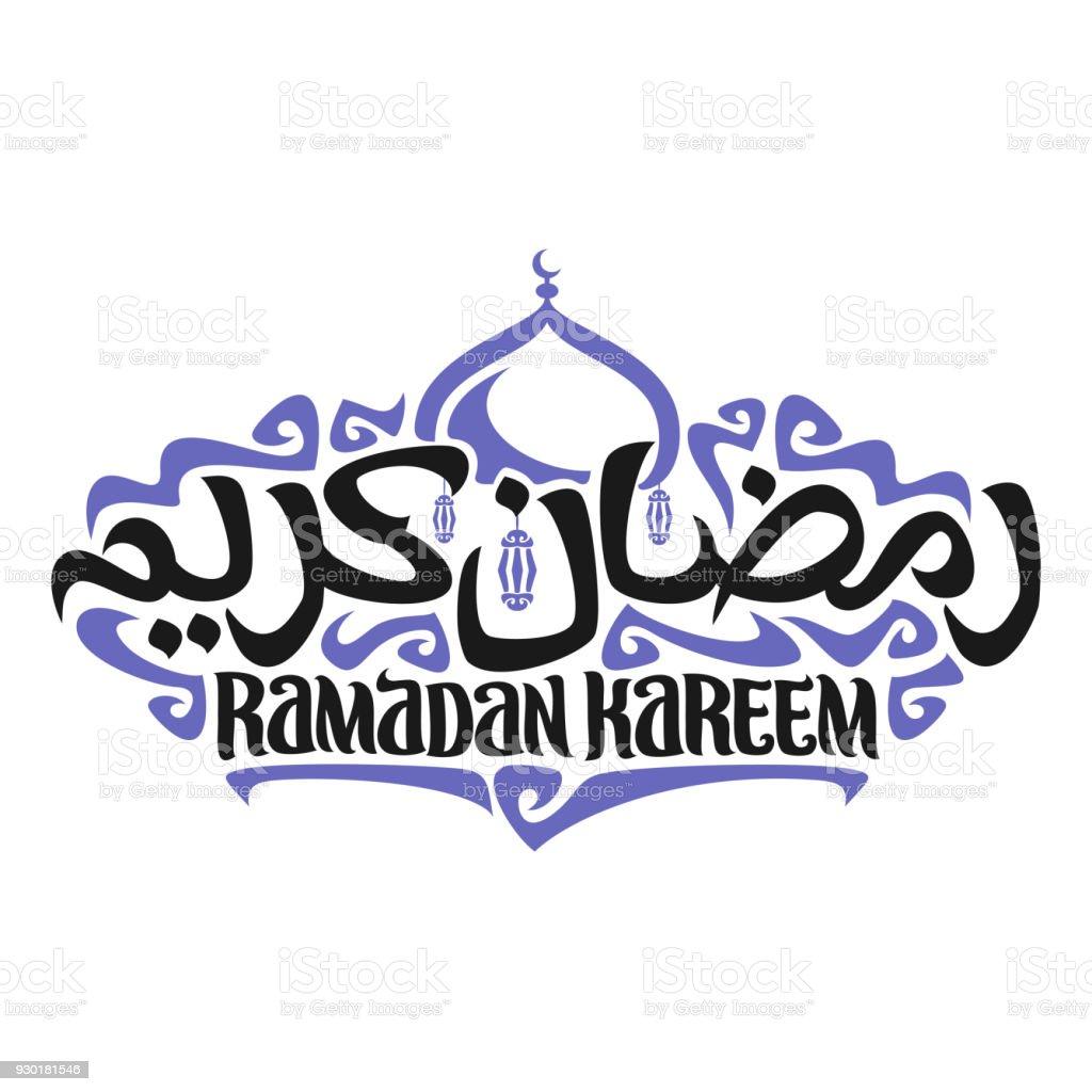 Vector sign for muslim calligraphy ramadan kareem stock