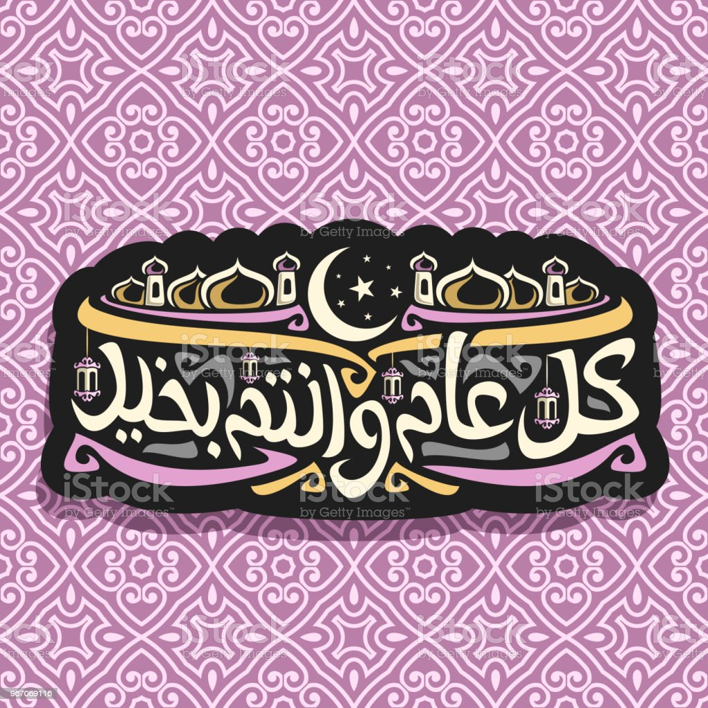 Vector sticker for Islamic New Year