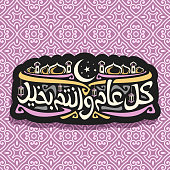 Vector sticker for Islamic New Year, on dark label mubarak mosque, hanging lamps and original brush type for words happy new hijri year in arabic, muslim greeting calligraphy on lilac oriental background