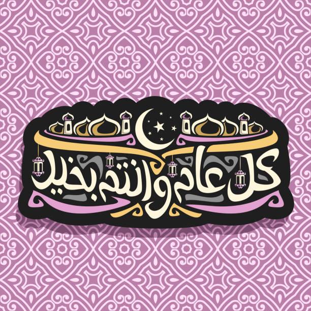 vector sticker for islamic new year - oman stock illustrations