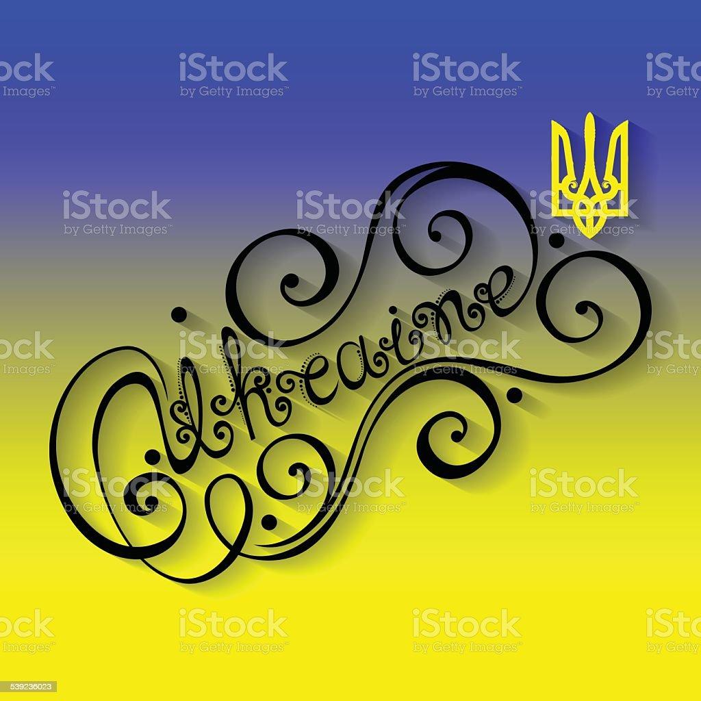 Vector Ukraine Hand Drawn Lettering Design royalty-free vector ukraine hand drawn lettering design stock vector art & more images of backgrounds