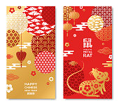 Vertical Banners Set with 2020 Chinese New Year Elements. Vector illustration. Asian Lantern, Clouds and Patterns in Modern Style, Red and Gold. Hieroglyph Zodiac Sign Rat