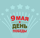 Victory Day may 9. Salute. Vector illustration