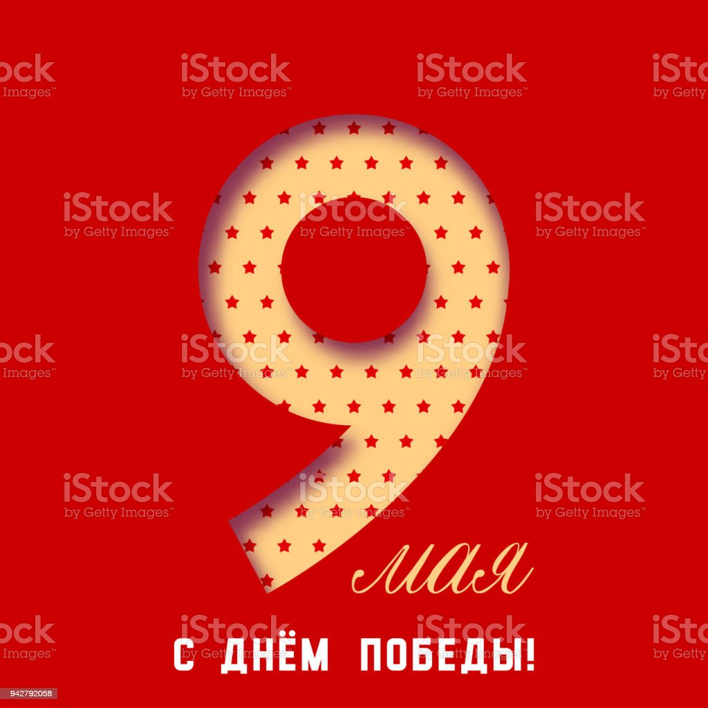 Russian Text For Victory Day Red Stars Background For May 9 In