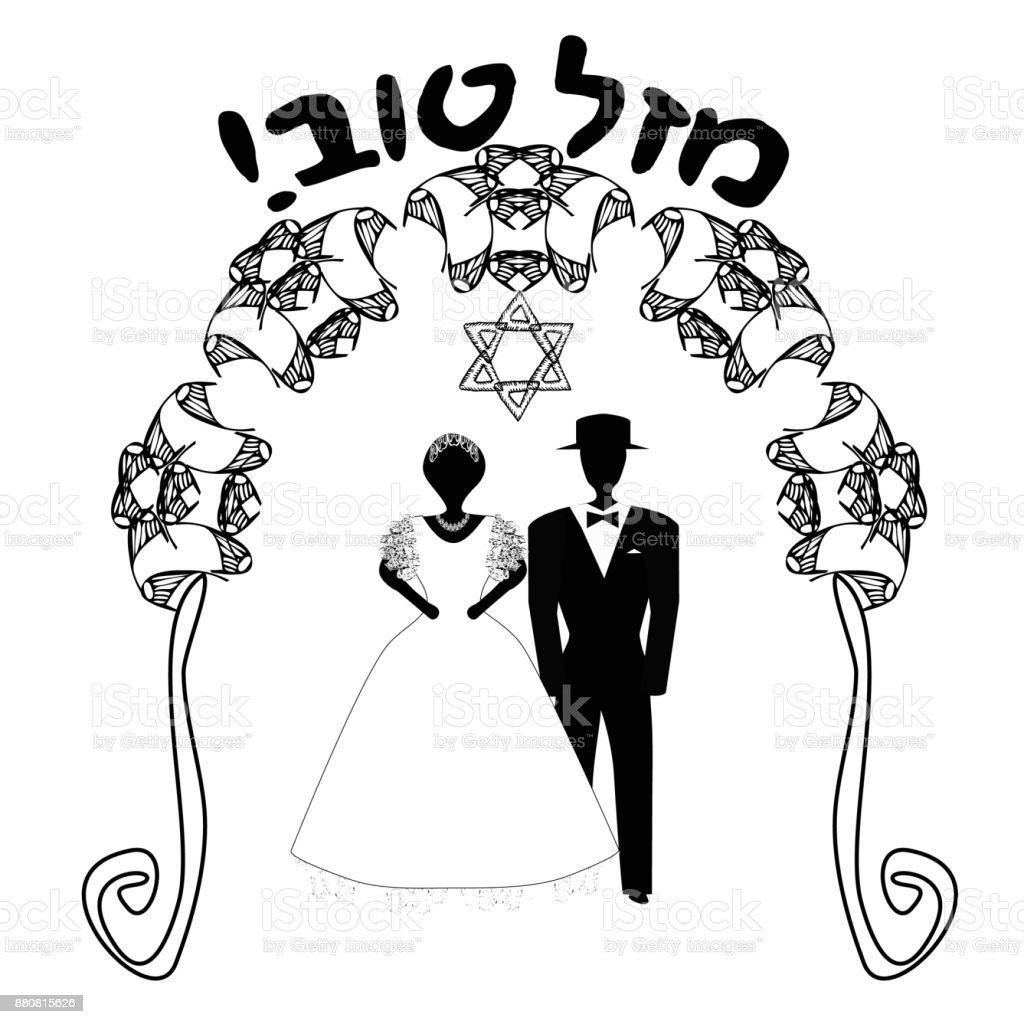 Vintage Grafik Chuppah Bogen Für Einen Religiösen Jüdischen Jüdische ...