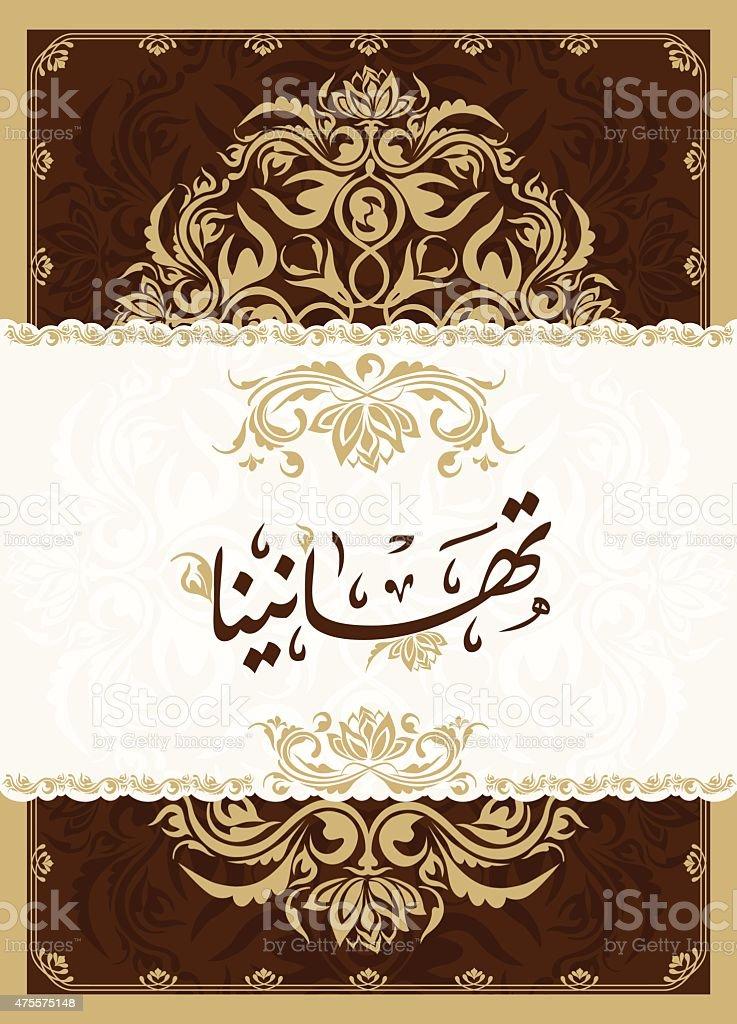 Vintage Verzierten Arabischen Herzlichen Gluckwunsch Und Label In