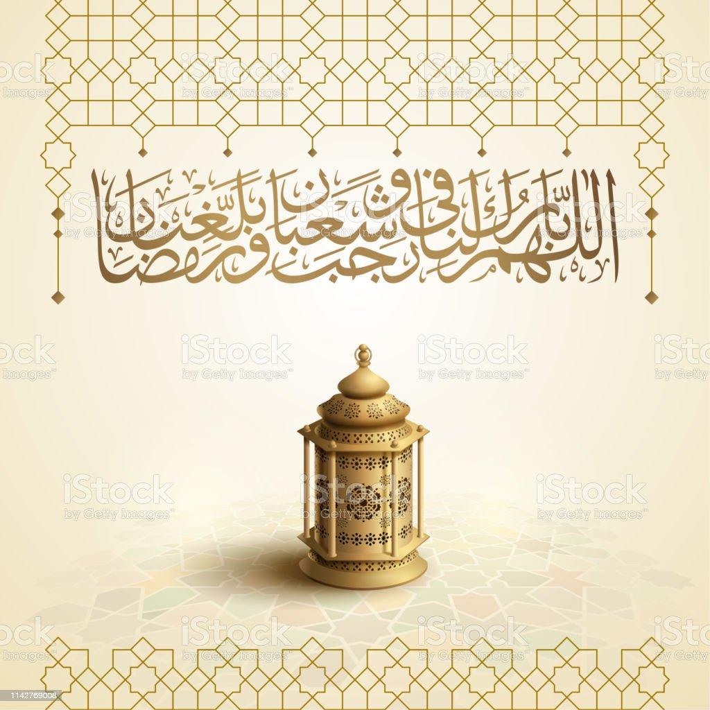 Welcome Ramadan Kareem Pray In Arabic Calligraphy And