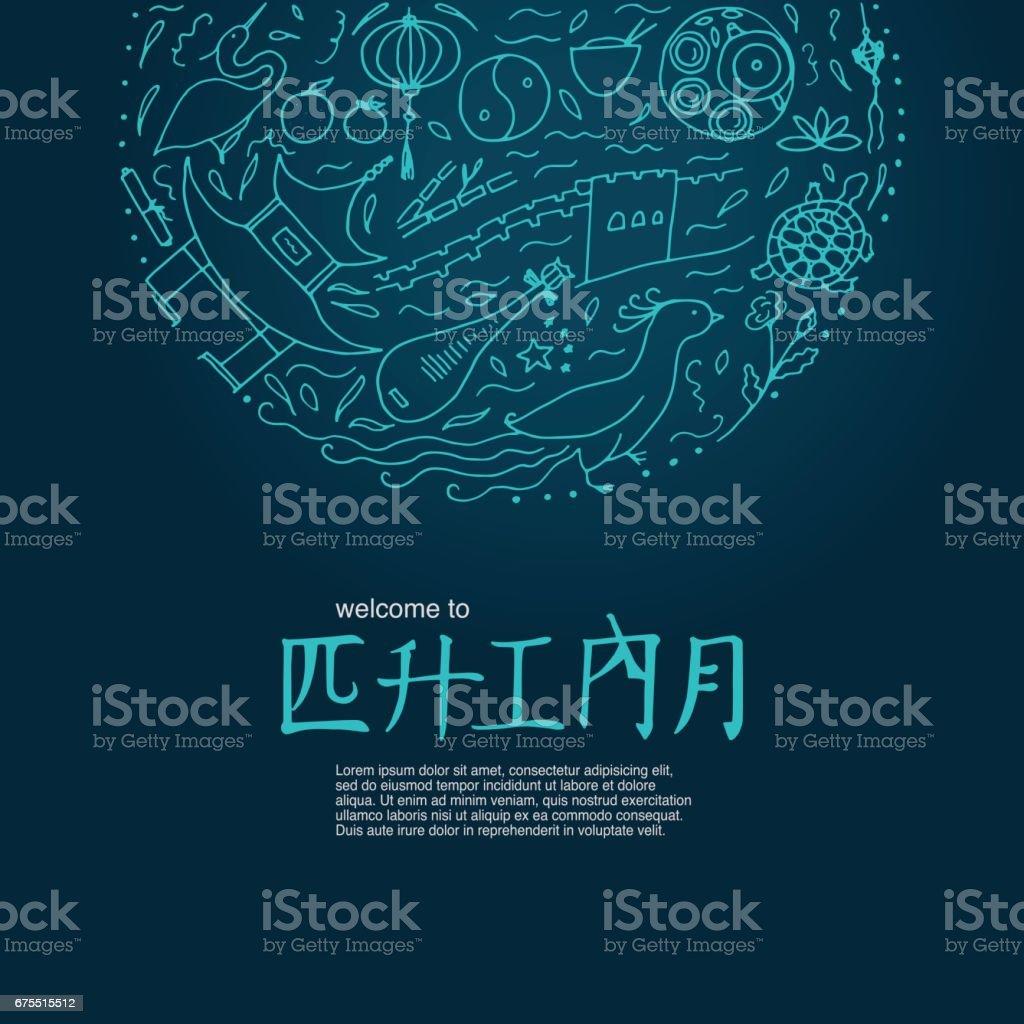Çin tasarım konsepti için hoş geldiniz. royalty-free Çin tasarım konsepti için hoş geldiniz stok vektör sanatı & asya'nin daha fazla görseli