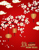 Chinese New Year Background. White Blooming Sakura Branches on Red Backdrop. Vector illustration. Asian Gold Lantern Lamps and Clouds. Hieroglyph Rooster