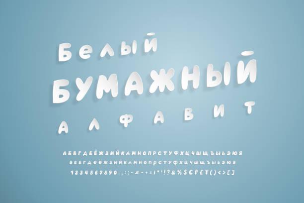 ilustraciones, imágenes clip art, dibujos animados e iconos de stock de papel blanco alfabeto cirílico. fuente en cursiva 3d voladora, estilo de corte de papel realista. letras mayúsculas y minúsculas, números, marcas de puntuación y símbolos. texto ruso: alfabeto de papel blanco - tipos de letra de burbujas