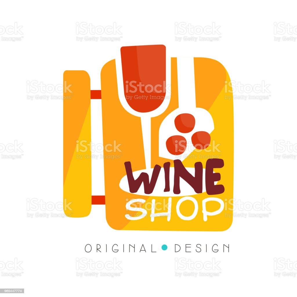 葡萄酒店標誌設計範本, 酒廠專賣店, 葡萄園徽章向量插圖白色背景 - 免版稅商店圖庫向量圖形