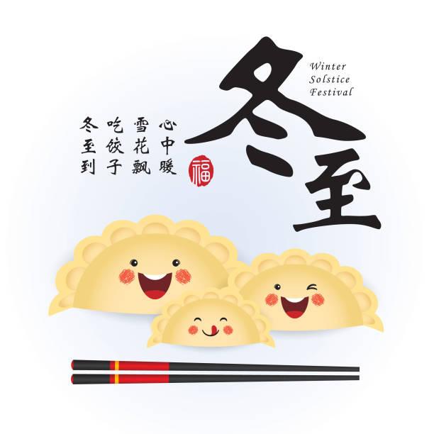 餃子 イラスト素材 Istock