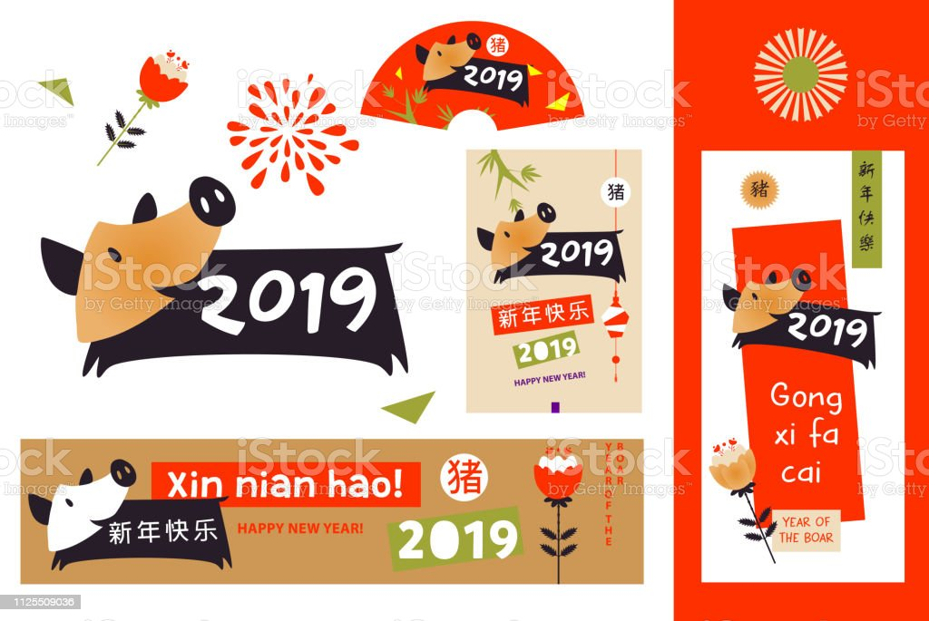 Xin nian hao mean Happy Chinese New Year. GONG XI FA CAI mean Wishing you prosperity, wealth. Silhouette paper style pig. Earth Boar symbol of 2019. Hieroglyph Chinese Translation Happy new year