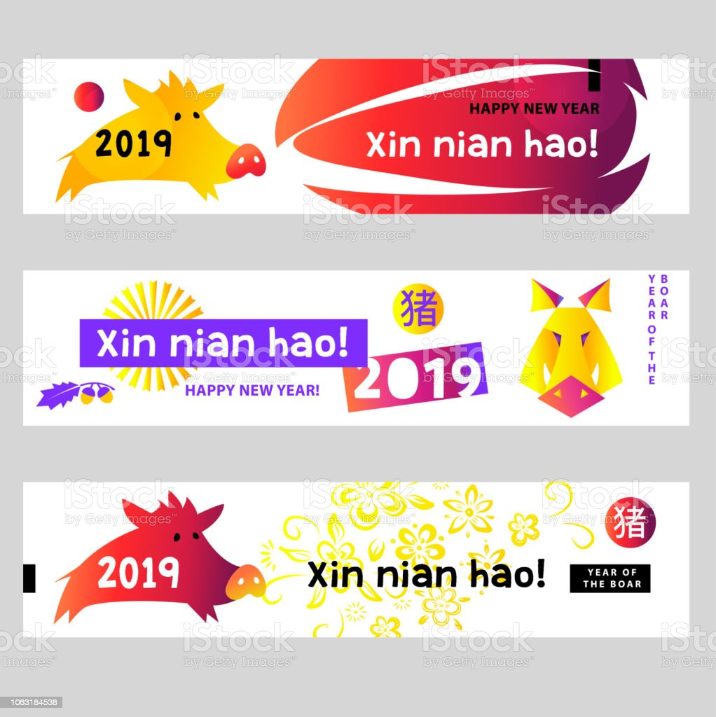 Xin nian hao mean Happy New Year. Silhouette pig. Earth Boar symbol of the 2019. Hieroglyph Chinese Translation: Boar. Design comic, cartoon style for card, flyer, banner and poster.